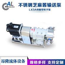 LX3A侍服型转子泵  精准计量高粘度输送泵 昂隆 芝麻酱食品输送泵