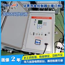 定制智能分界开关控制器 不锈钢箱式智能终端控制器看门狗控制器
