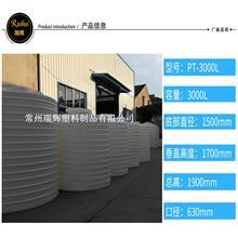 盐城塑料贮罐 化工储槽 3立方塑料水塔 3吨PE水塔供应商