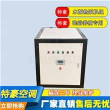 养殖水源热泵机组洗浴涡旋式水源热泵厂家家用水源热泵价格