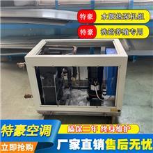 水源热泵精选厂家涡旋式水源热泵机组家用洗浴别墅用