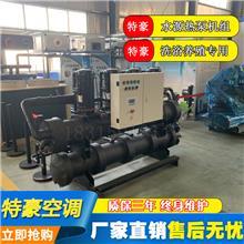 水源热泵 中央空调制冷机组 补气增焓 生活热水节能型水地源热泵