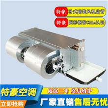 特豪风机盘管暗装水空调冷暖型号齐全水空调卧暗风机盘管