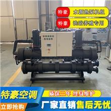 水源热泵机组 地暖热泵浴池热泵取暖设备 海水养殖养虾供热设备