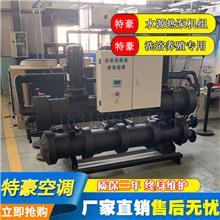 厂家生产涡旋式水源热泵 家用水地源热泵 洗浴供暖水地源热泵机组