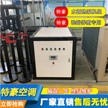小型水源热泵机组厂家直销涡旋式水源热泵价格