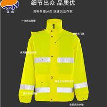 厂家批发交通反光雨衣_分体式反光雨衣_反光雨衣厂家_振弘