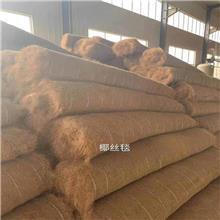 常州批发护坡椰丝毯 河道绿化植草抗冲生物毯规格型号