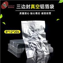 家用面膜铝箔三边封平口包装袋 三边封牛奶保质铝箔加厚包装袋