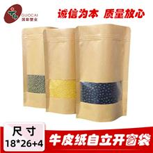 加厚开窗牛皮纸包装袋 开心果牛皮纸外包装袋 彩色印刷牛皮纸自立袋