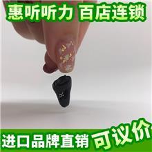 广州海珠助听器 优利康助听器 D5助听器超隐蔽助听器