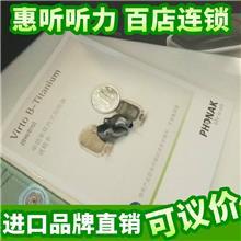 广州海珠助听器 斯达克助听器 力维助听器价格