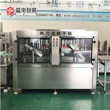 厂家供应白酒烘干机 风刀式烘干机 货源产地 瓶体烘干机 益华烘干机