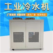 匹风冷式小型实验室工业冷水机组冷冻机组冰水机低温设备降温