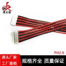 JC20弯针端子线 led红外感应开关线加工 XH端子线 吸顶灯连接线束