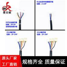 FL空中公母对接线束 2PIN 4.5mm连接线 LED灯条连接线 LED端子线