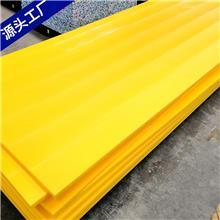加工各种规格塑料板材UPE双面皮纹板 高密度聚乙烯黑色磨砂面PE板