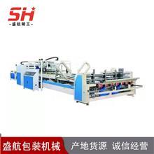 高速全自动水墨印刷开槽机 高速纸箱印刷模切开槽机 纸包装机械