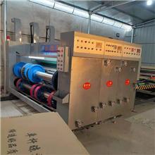 半自动双色开槽印刷机 印刷开槽模切机 纸包装机械