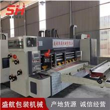 高速水墨印刷开槽机 高速开槽机 纸包装机械 盛航包装机械