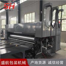 中速双色四联模切印刷机 双色四联印刷机 纸包装机械