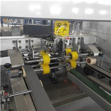 全自动钉箱机 全自动纸箱钉箱机 纸包装机械 盛航包装机械
