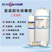 批发 电子电器元器件粘接固定胶 LED电路板元器件粘接硅橡胶 100/300/2600ML