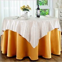 星与辰@酒店桌布定制台布餐布