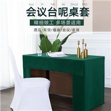 星与辰*办公会议台尼桌布展会活动加厚酒店会议室桌子罩加厚绒面台泥定做布草