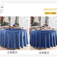 星与辰*酒店大圆桌布布艺方台布中欧式两用桌布家用餐厅转盘套加厚可定制
