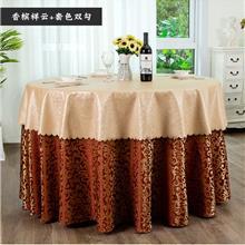 星与辰_圆桌布双层单层酒店餐厅经典提花欧式轻奢