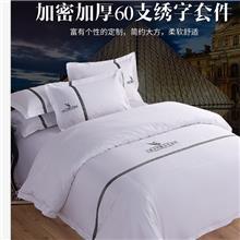 星与辰*酒店床上用品床单被套四件套五星级纯白布草酒店床品套件