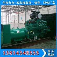 二手发电机回收价钱_华南电力_东莞移动发电机回收公司_长短期租赁