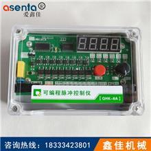 8路电磁脉冲阀控制器 脉冲除尘设备配件 数显脉冲控制仪