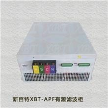 有源滤波柜 有源滤波器 新能源有源滤波装置电气传动装置