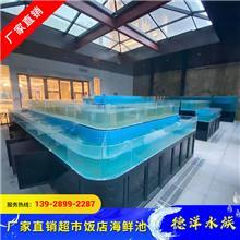 定做双系统海鲜贝类池 节能海鲜池 酒店暂养鱼池 超市亚克力鱼缸