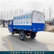 小区农用垃圾车 挂桶式垃圾车 物业垃圾转运车 长期出售