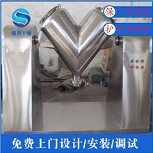 德邦干燥 定制食品药品304不锈钢V型混合机 粉状物料混合机