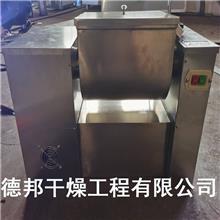 搅拌机 卧式混合机 槽型混合机 食品添加剂混合机 德邦干燥定制