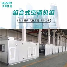 组合式空调机组  净化车间空调机组  洁净空调机组