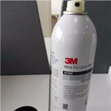 3M W7900风电叶片成型喷胶 粘合轻质材料多用途喷胶