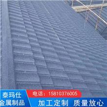 新型屋面建材蛭石瓦 罗马型彩石金属瓦 按需供应 金属屋面瓦 欢迎来电订购