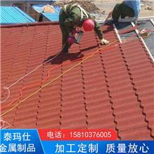 屋面彩石金属瓦 新型屋面建材蛭石瓦 泰玛仕供应 欧式瓦 支持加工订制