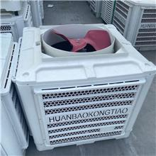 冷风机冷气机蒸发式冷风机冷风扇工业冷风机水空调工业空调