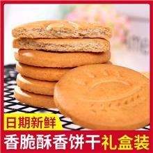 早餐零食充饥韧性饼干_每日坚果夹心饼干 轻微包装食品-_质量放心