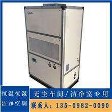 中央空调 洁净空调柜 水冷空调 无尘车间空调 恒温恒湿机 水冷柜