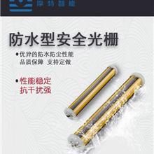 光幕传感器 摩特智能生产MTR系列防水型光栅红外线可在水下50米正常工作IP67等级