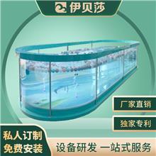 广东河源钢化玻璃亲子游泳池-亲子游泳池设备-亲子游泳加盟-伊贝莎