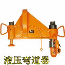 供应液压弯道器 KWPY系列轨道液压弯轨器 液压弯道器