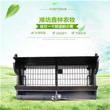 鑫林农牧 厂家直销 可开可调节回风窗 带网 调节百页窗 排风窗 净化配件